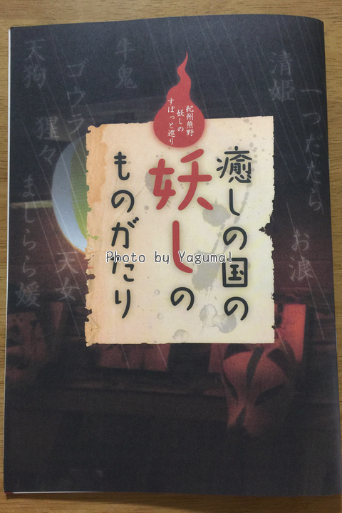 紀州熊野で妖しのスポット巡りをしてみませんか?