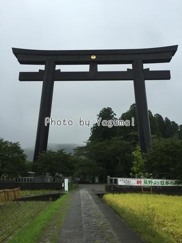 「全然、知らずにお参りしていた神社の謎」を読んで熊野本宮大社に参拝してきました。