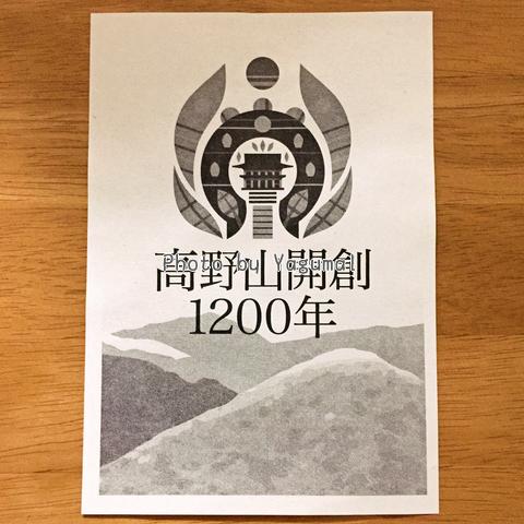 1200年