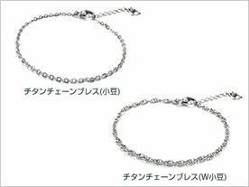 chainbracelet